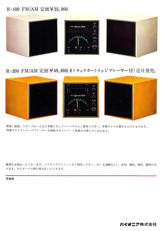 pioneer_separate_radio-006